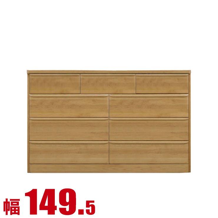 タンス チェスト 木製 完成品 収納 モダン 木の温もりが伝わる 天然アルダー材の ローチェスト オーラス 幅149.5cm 4段 ナチュラル色 完成品 日本製