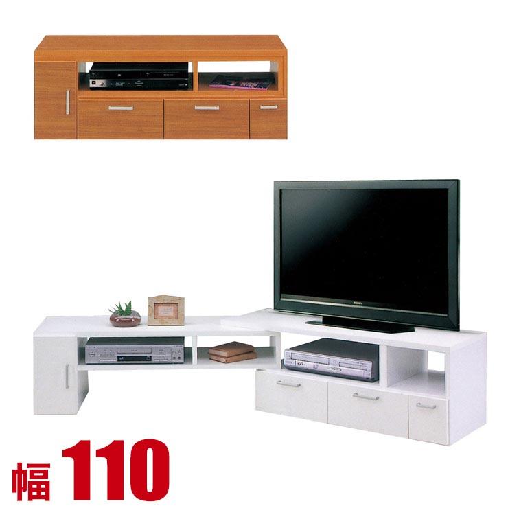 【送料無料/設置無料】 完成品 日本製 国産伸縮式のシンプルなデザインのTVボード ルック Cタイプ(110TVボード)ホワイト変形 棚付 引き出し付 テレビ台