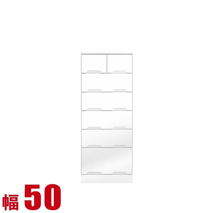 タンス チェスト 木製 完成品 収納 モダン モナコ ハイチェスト 幅50cm 6段 鏡面ホワイト 完成品 日本製 送料無料