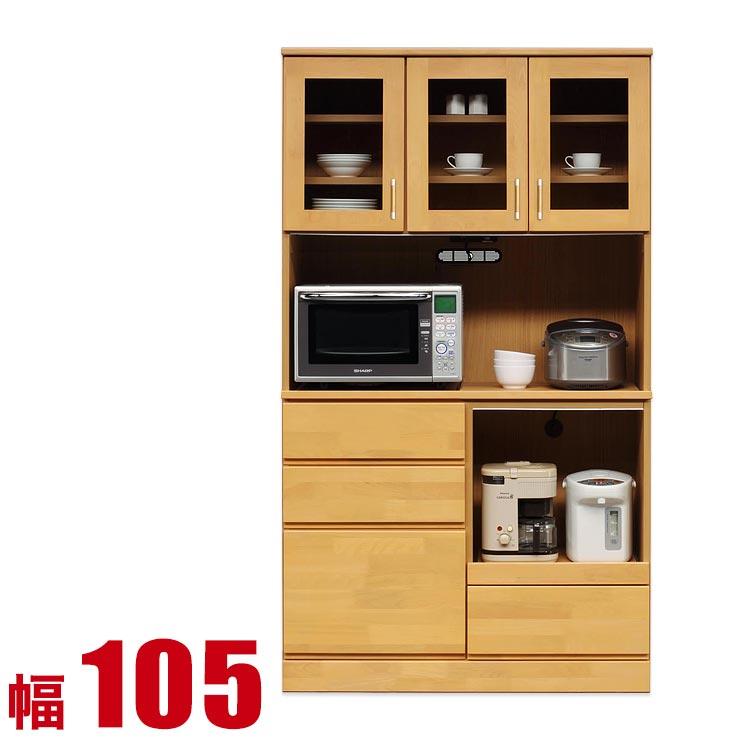 食器棚 収納 完成品 105 レンジ台 レンジボード ナチュラル キッチン収納 クライヴ 幅105cm キッチンボード 日本製 完成品 日本製 送料無料