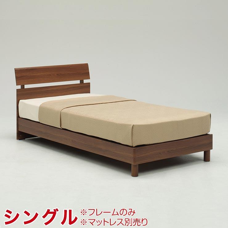 ベッドフレーム ヒカル シングルサイズ 幅99cm ブラウン ※フレームのみ 輸入品 完成品 輸入品 送料無料
