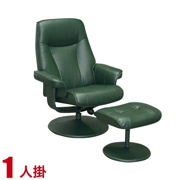 チェア パーソナルチェア オットマン付き 高級感のある パーソナルチェアー ポロ ベージュ 一人 1P 合皮 一人掛け グリーン 回転椅子 完成品 輸入品 送料無料