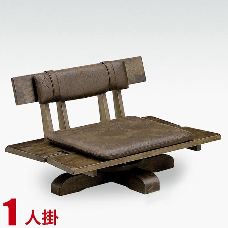 ソファー 1人掛け 一人用 ソファ おしゃれ 和風 愁 1人掛け ブラウン 回転ソファ 回転式チェア 回転式椅子 回転椅子 完成品 輸入品 送料無料