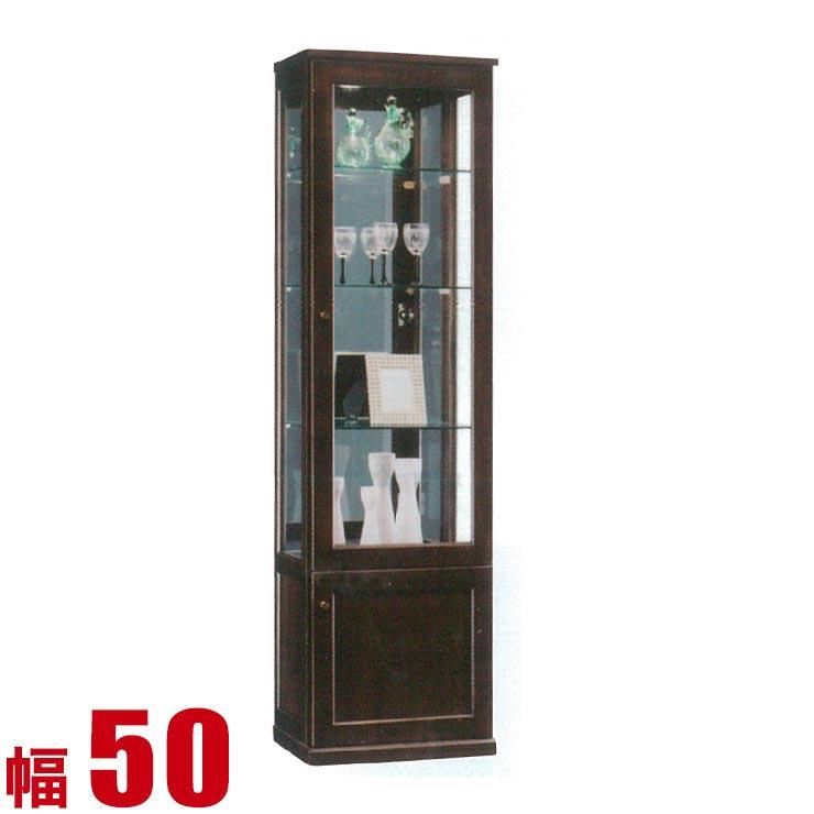 コレクションラック コレクションボード ロータイプ フィリップ ハイコレクションボード 幅50cm コレクションケース ダークブラウン 完成品 高級 完成品 日本製 送料無料