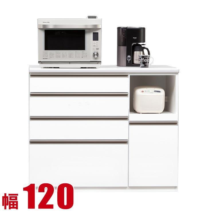 キッチンカウンター 収納 完成品 120 レンジラック ホワイト 家電の使いやすさを考えた腰高カウンター テール カウンター 幅119.5 食器棚 完成品 日本製 送料無料