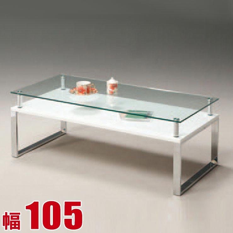 テーブル 座卓 完成品 センターテーブル おしゃれ ガラス レイクス センターテーブル 幅105cm カフェテーブル サイドテーブル 完成品 輸入品 送料無料