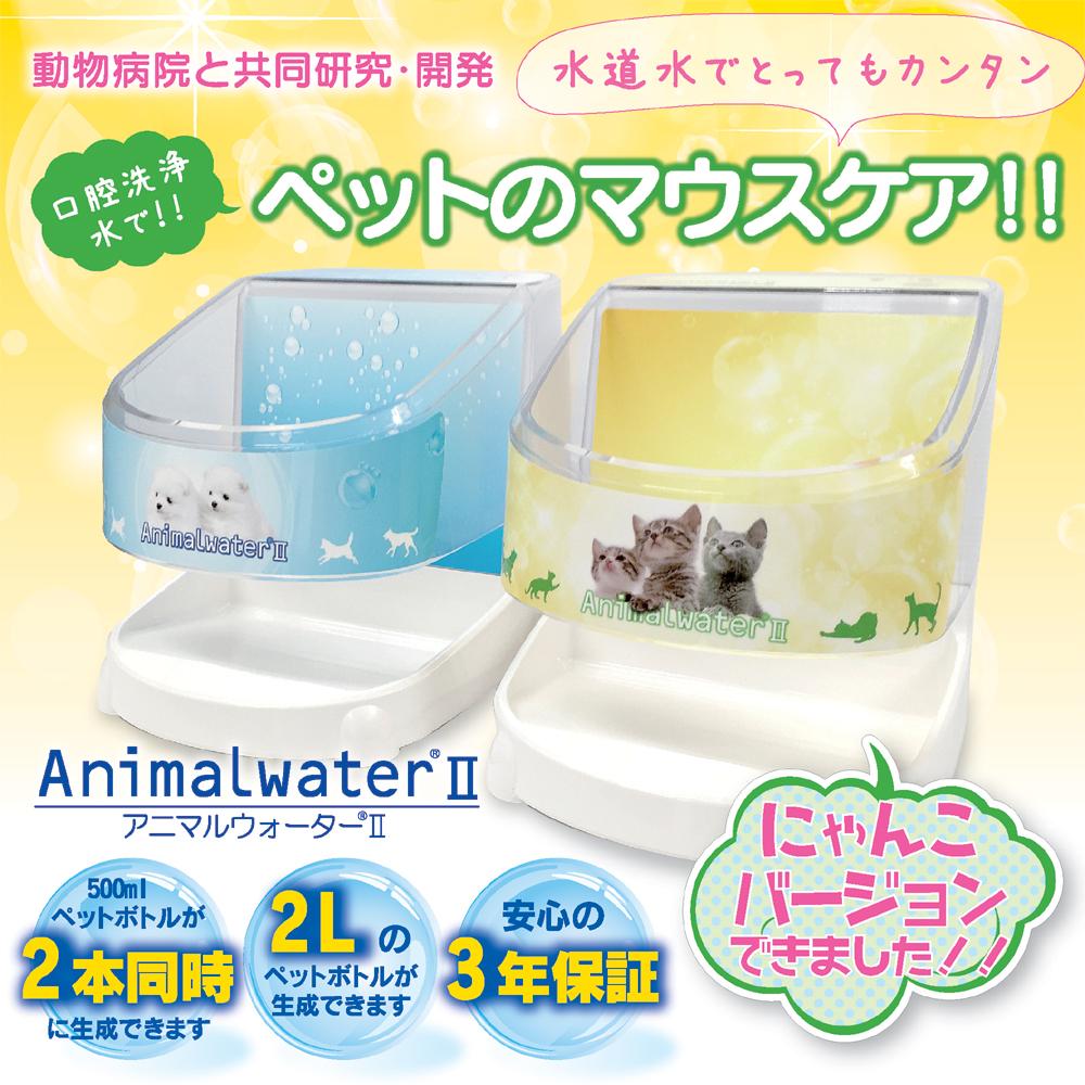 ペットが嫌がらないマウスケア!【アニマルウォーター2】動物病院で使ってます!動物用飲用水生成器「ペットの歯磨き、口臭ケアにお悩みの方にオススメ」