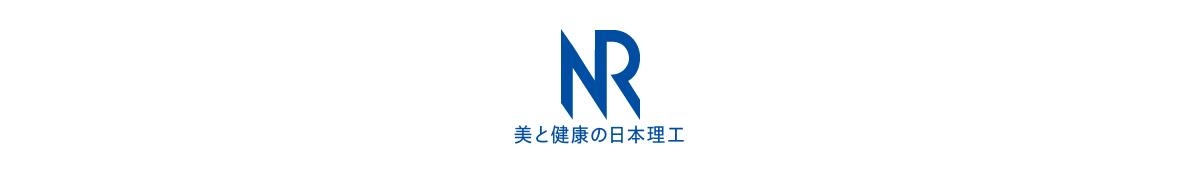 美と健康の日本理工:人々の美と健康と豊かな生活を実現する