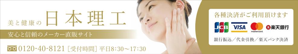 美と健康の日本理工:人々の美と健康