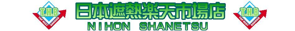 日本遮熱 楽天市場店:暑さ対策熱中症対策グッズの販売を始め遮熱材を使った商品を発売します。