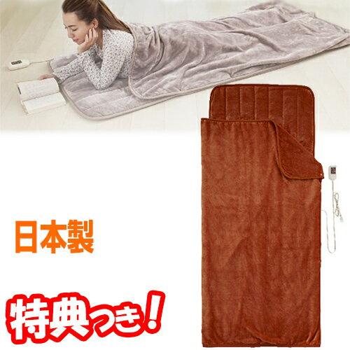 あったか寝ころんぼマット SB-NM903CA SB-NM903GJ 椙山紡織 ホットマット 電気マット 電気マットとカバーのセット 寝袋型電気毛布[キャメルは11月中旬入荷予定]