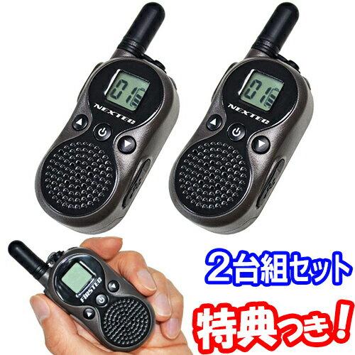 特定小電力トランシーバー 2台組セット NT-202M 無線機 免許不要 トランシーバー 小型トランシーバー FRC NT202M
