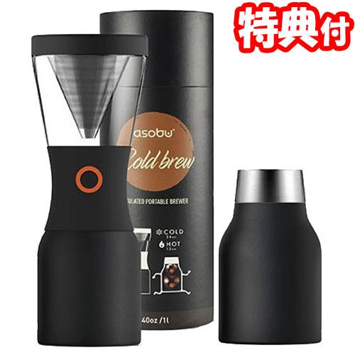 《200円クーポン配布》 asobu コールドブリュー ブラック ANDCB-BK 水出しコーヒー 水だし ダッチコーヒー アイスコーヒー ウォータードリップ coffee コーヒーメーカー アイス コーヒーマシン Cold brew 水だし珈琲