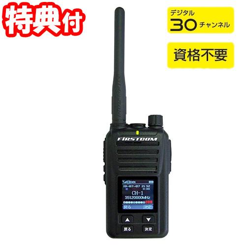 ハイパワー デジタルトランシーバー FC-D301 UHF デジタル簡易無線登録局 住専器セット品 無線機 トランシーバー 免許不要 充電器付き FCD301 5W