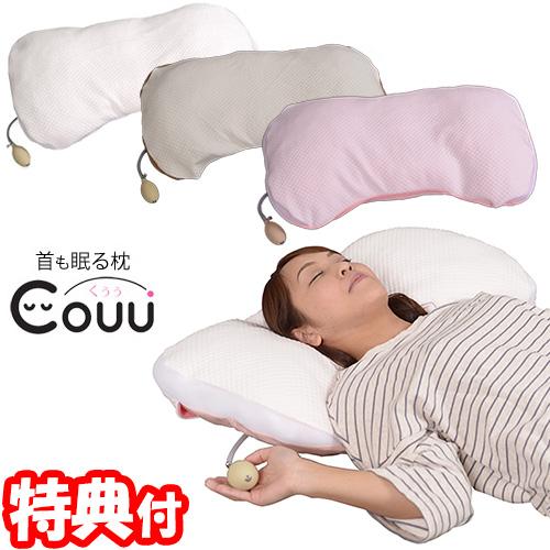 首も眠る枕 Couu くぅぅ くー くうー エアサポートシステム 高さ調節可能 まくら マクラ 日本製 くうう プレジール