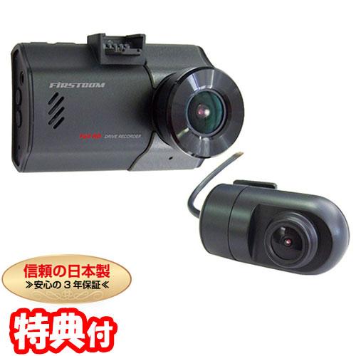 《200円クーポン配布》 FRC FIRSTCOM FC-DR222W(W) 前後2カメラ同時録画 ドライブレコーダー 前後 GPS搭載 Full HD 200万画素 2.7インチ液晶 ドラレコ 車載カメラ 前後カメラ 前後撮影