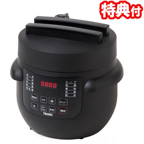 TAISHI 電気圧力鍋 2.8L TPC-190B ブラック 1台7役 圧力調理 無水調理 蒸し調理 煮物 炊飯 電気圧力なべ 時短調理