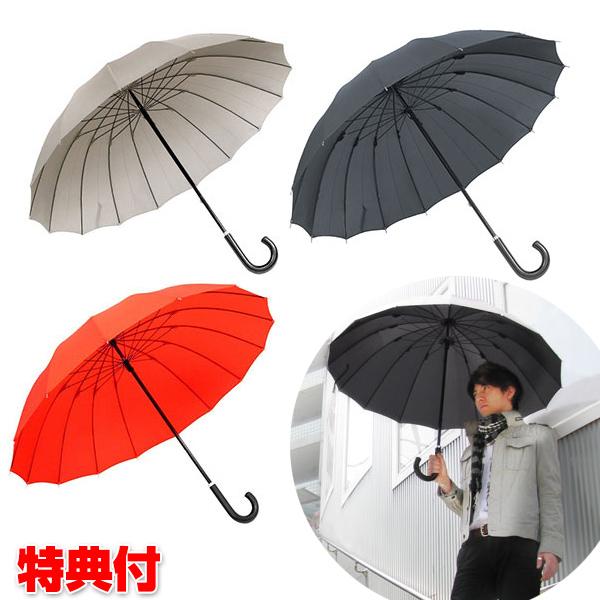 New 煌(kirameki) 耐風傘 16本骨傘 高強度グラスファイバー仕様 傘 メンズ傘 雨傘 かさ 煌めき 男の品格を上げる極上の16本骨傘 男性傘 男性用傘 父の日 メンズかさ