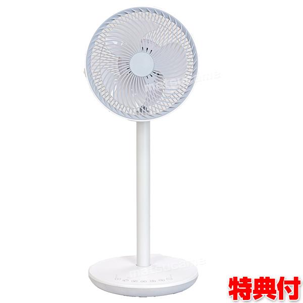 《200円クーポン配布》 SKJ 扇風機 SKJ-SY20DC 立体首振りDCフルリモコン扇風機 サーキュレーター DC扇風機 サーキュレーター
