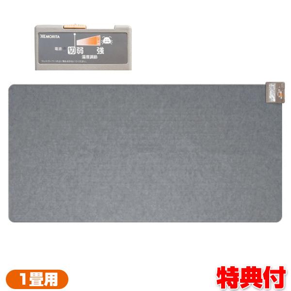 ホットカーペット 1畳用 TMC-100 176×88cm 電気カーペット ダニ退治機能 床暖房 ホットマット 電気マット ホットカーペット本体 足元暖房