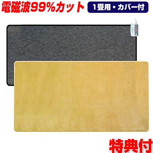 ゼンケン 電磁波カット 電気ホットカーペット 1畳用 カバー付き ZC-10P 電子マット 床暖房 電磁波防止 電気カーペット ホットマット 電気マット ZC-11K 後継品 ZC10P