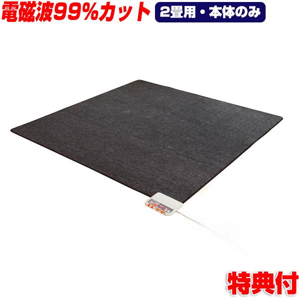 ゼンケン 電磁波カット 電気ホットカーペット 2畳用本体のみ ZCB-20P 電子マット 床暖房 電磁波防止 ホットマット 電気カーペット 電気マット ZCB-21K 後継品