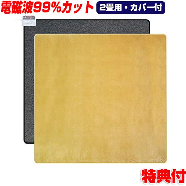 ゼンケン 電磁波カット 電気ホットカーペット 2畳用 カバー付き ZC-20P 電子マット 床暖房 電磁波防止 電気カーペット ホットマット 電気マット ZC-21K 後継品 ZC20P