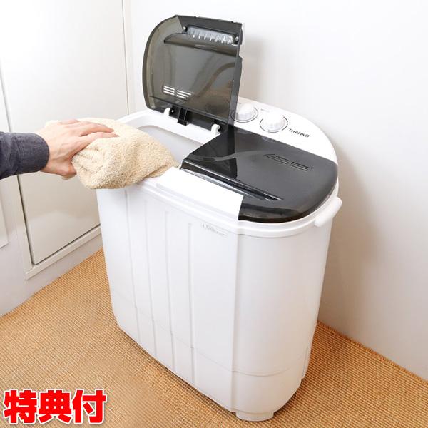 《500円クーポン配布》 小型二槽式洗濯機 2槽式小型洗濯機 コンパクト洗濯機 ミニ洗濯機 洗浄器 脱水器 オムツ洗濯機 シューズ洗濯機 靴下洗濯機 靴洗濯機 脱水洗濯機
