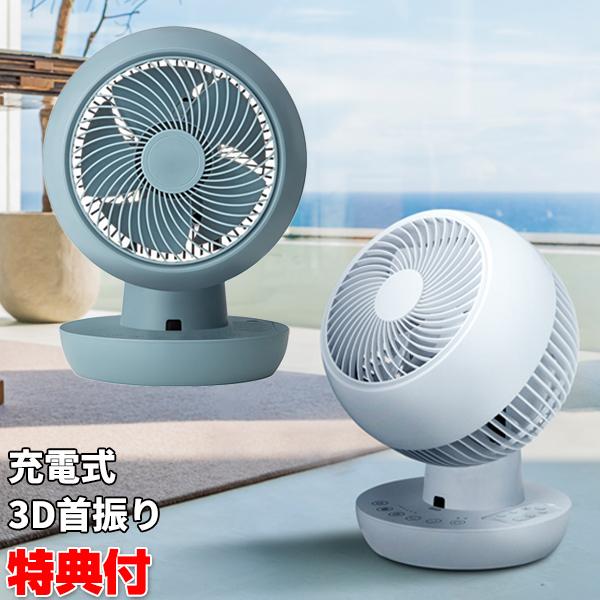 スリーアップ 3Dサーキュレーター 充電式コードレス 扇風機 CF-T2001WH ホワイト CF-T2001BL ブルーグレー 空気循環器 エアコン 冷風機 窓用エアコン 冷風扇 苦手な方へ [5月上旬入荷予定]