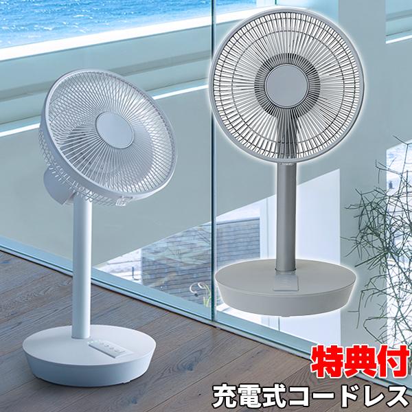 《500円クーポン配布》 スリーアップ LF-T2002 充電式コードレス 扇風機 充電式ポータブルリビングファン LF-T2002WH ホワイト LF-T2002GY グレー DC扇風機 空気循環器 エアコン 冷風機 窓用エアコン 冷風扇 苦手な方へ