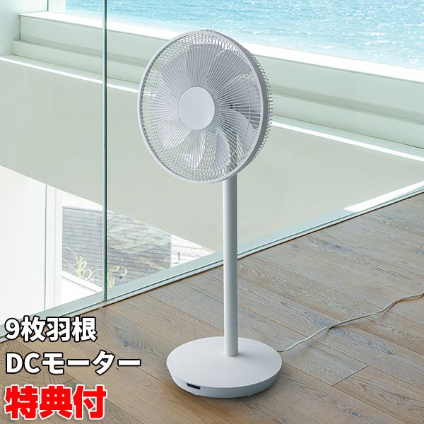 《500円クーポン配布》 スリーアップ LF-T2014 DCリビングファン 扇風機 ホワイト DCモーター扇風機 おしゃれ 空気循環器 エアーファン エアコン 冷風機 窓用エアコン 冷風扇 苦手な方へ