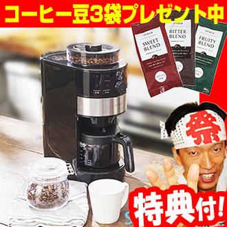 ■コーヒー豆3袋付■シロカ siroca コーン式全自動コーヒーメーカー SC-C111 コーヒーマシン 全自動コーヒーメーカー SCC111 コーヒーミル内臓 タイマー予約機能 豆から挽きたてコーヒー