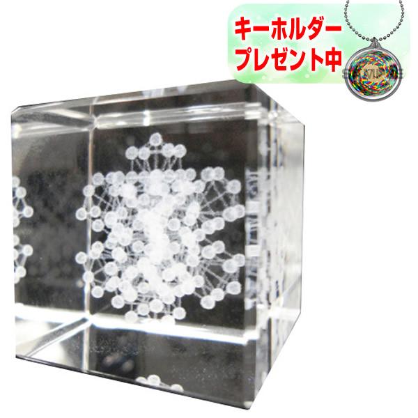 ユニカ 3Dカバラ・マスターキューブ ■ヒーリングキーホルダー付■ 3Dカバラマスターキューブ 3Dカバラシリーズ 生命エネルギー パワー