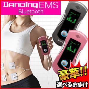 ヤーマン ダンシングEMS Bluetooth EP-4 YA-MAN ダンスEMS EP-4B EP-4P