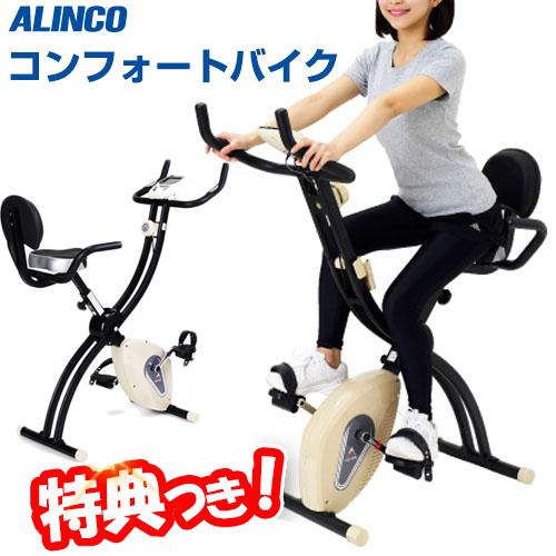 《500円クーポン配布》 アルインコ AFB4419CX コンフォートバイク4419C コンフォートバイク4419C フィットネスバイク 自転車漕ぎ クロスバイク AFB-4419CX エクササイズバイク
