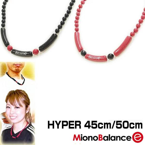★最大43倍+クーポン★ ミオノバランスイー 磁気ネックレス ハイパー Miono Balance E HYPER ネックレス 45cm 50cm 磁力ネックレス