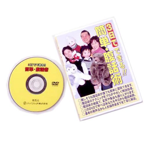 3日でできる!簡単・腹話術(人形付き)DVD 腹話術レッスンDVD 腹話術習得DVD 人形付きですぐにはじめられる 簡単腹話術DVD