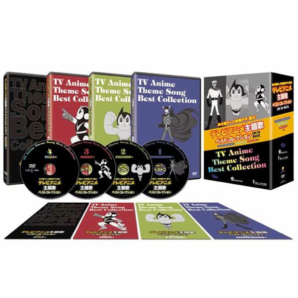 3特典【送料無料+正規品+ポイント】 テレビアニメ主題歌ベストコレクション DVD-BOX 特別4枚組 トムス・エンターテイメント 虫プロダクション タツノコプロ 夢のコラボレーション テレビアニメ主題歌コレクション DVDBOX DV