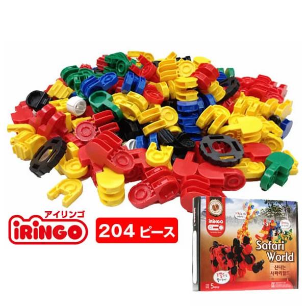 《500円クーポン配布》 感覚ブロック iRiNGO アイリンゴ204 3特典【送料無料+選べる景品+ポイント】 学んで遊べる感覚ブロック 知育玩具ブロック 知育ブロック ブロックおもちゃ パズルおもちゃ 知育玩具 関節が180度回転
