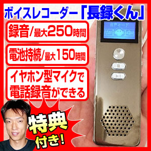 250時間録音ボイスレコーダー 長録くん WK-I01 集音機能付き ICレコーダー 携帯電話録音機 固定電話録音機 距離設定録音 MP3 小型録音機 ボイレコ IC録音機