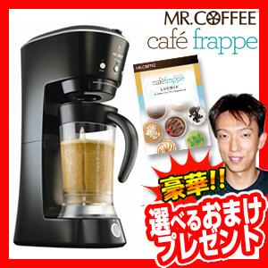 MR.COFFEE Cafe Frappe カフェフラッペ BVMCFM1J ドリップコーヒーとパワーブレンダーが一体化したフラッペメーカー コーヒーメーカー コーヒーマシン ドリップコーヒー フラッペマシン コーヒーフラッペ ミスターコーヒーカフェフラッペ