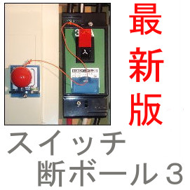 開關 3 電氣火災預防設備夾剪球斷路器切斷設備地震斷路器開關丹球開關剪球 2 新電力斷路器的隔離電路斷路器