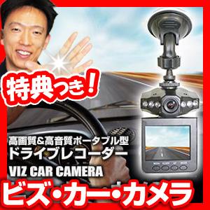 ビズカーカメラ Viz Car Camera ビズ・カー・カメラ ドライブレコーダー ナイトビジョンLED搭載 車載カメラ 事故記録カメラ 夜間撮影 ドライブカメラ 自動車動画撮影カメラ