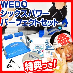 WEDO シックスパワー パーフェクトセット ワークアウトDVDつき ウィドウ 6パワー マルチフィットネス器具