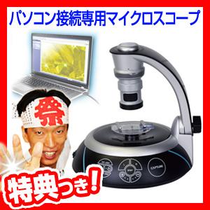 kenko STV-A100M3D ターンテーブル式PC専用顕微鏡 ケンコー Do・Nature Advance マルチアングル顕微鏡