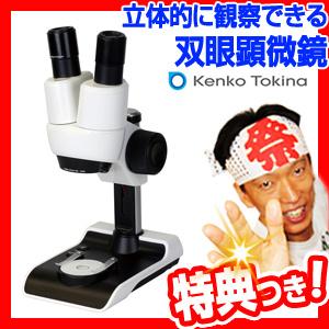 kenko ケンコー STV-A100SPM 双眼顕微鏡 スマホアダプター付き 100倍顕微鏡 Do・Nature Advance