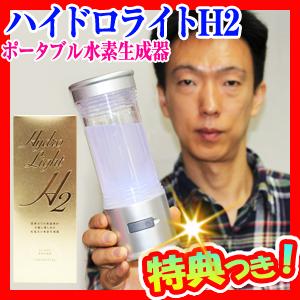 ポータブル水素生成器 ハイドロライトH2 水素水サーバー 水素ウォーター ハイドロライトエイチツー 水素水生成器