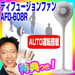 APIX アピックス ディフュージョンファン AFD-608R-WH 賢いオート運転 人感知センサー搭載 扇風機 サーキュレーター AFD608R-WH