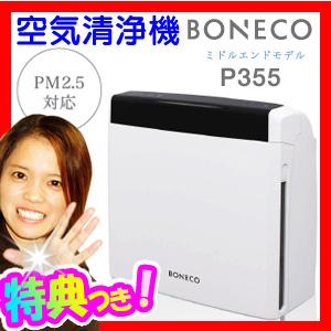 BONECO P355 空気清浄機 ボネコ Air Purifier PM2.5対応 ミドルエンドモデル 空気清浄器 UVランプ 光触媒フィルター搭載 スイス