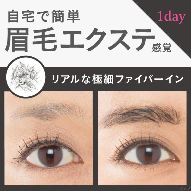 Nihontuuhan Shopping I Can Drop It By Gel Eyebrows Extension
